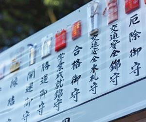 お守り-返納-違う神社-時期-処分方法-自分で-お寺-神社-1画像2