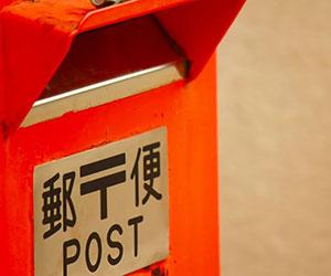 年賀状-処分方法-保管-いつまで-郵便局-交換-風水-ポスト画像2